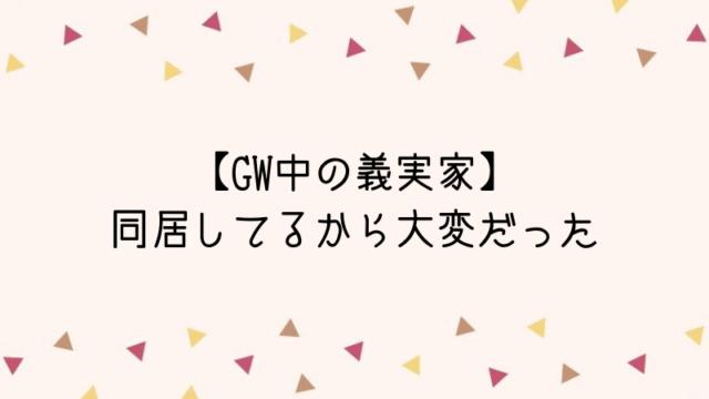 GW 義実家 同居